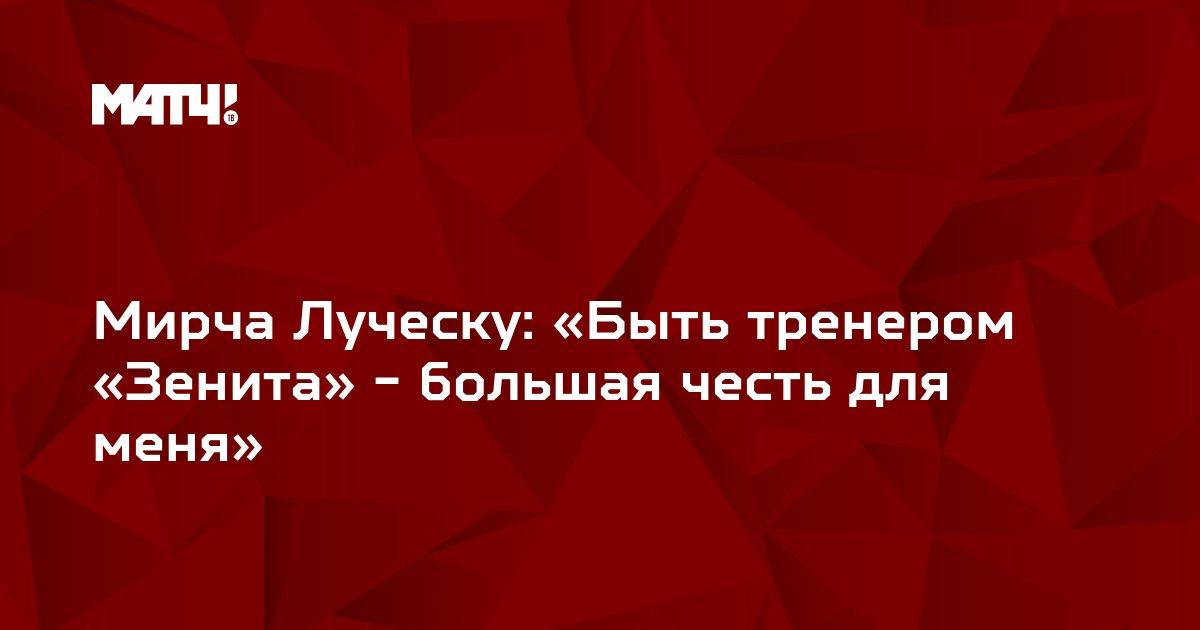 Мирча Луческу: «Быть тренером «Зенита» - большая честь для меня»