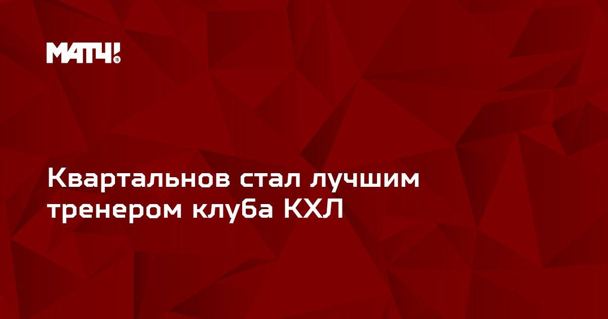 Квартальнов стал лучшим тренером клуба КХЛ