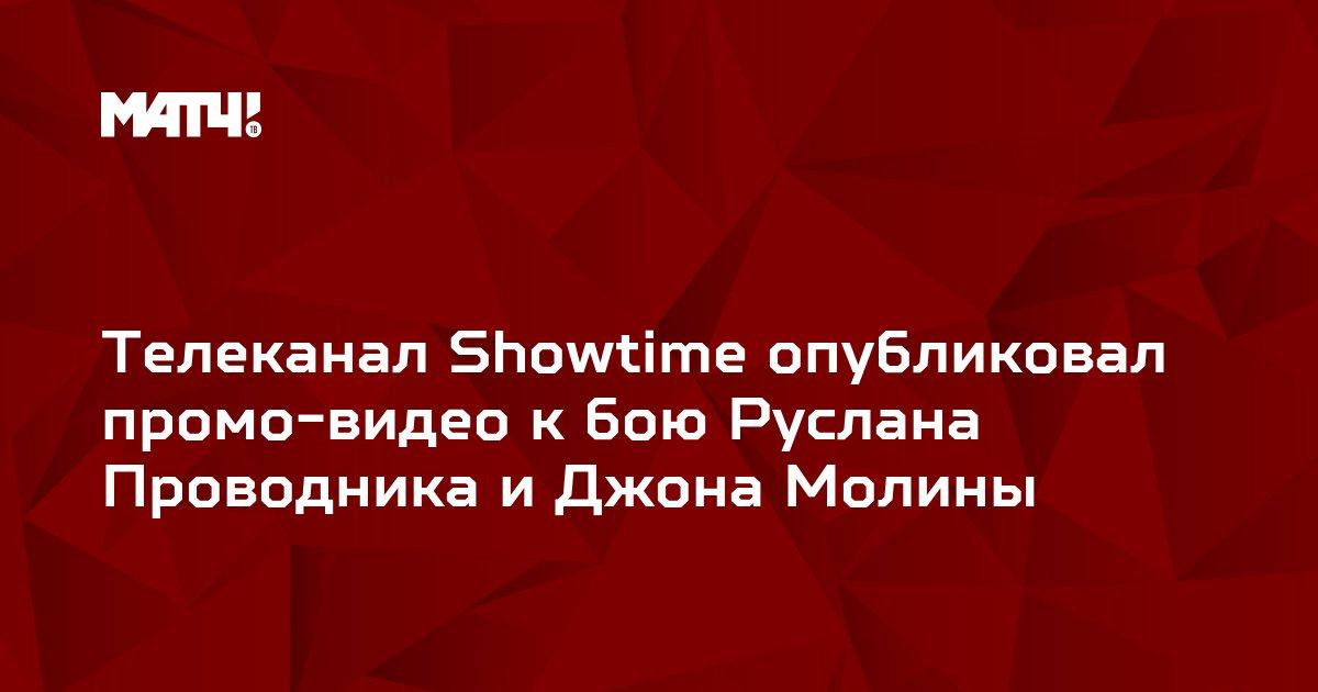 Телеканал Showtime опубликовал промо-видео к бою Руслана Проводника и Джона Молины