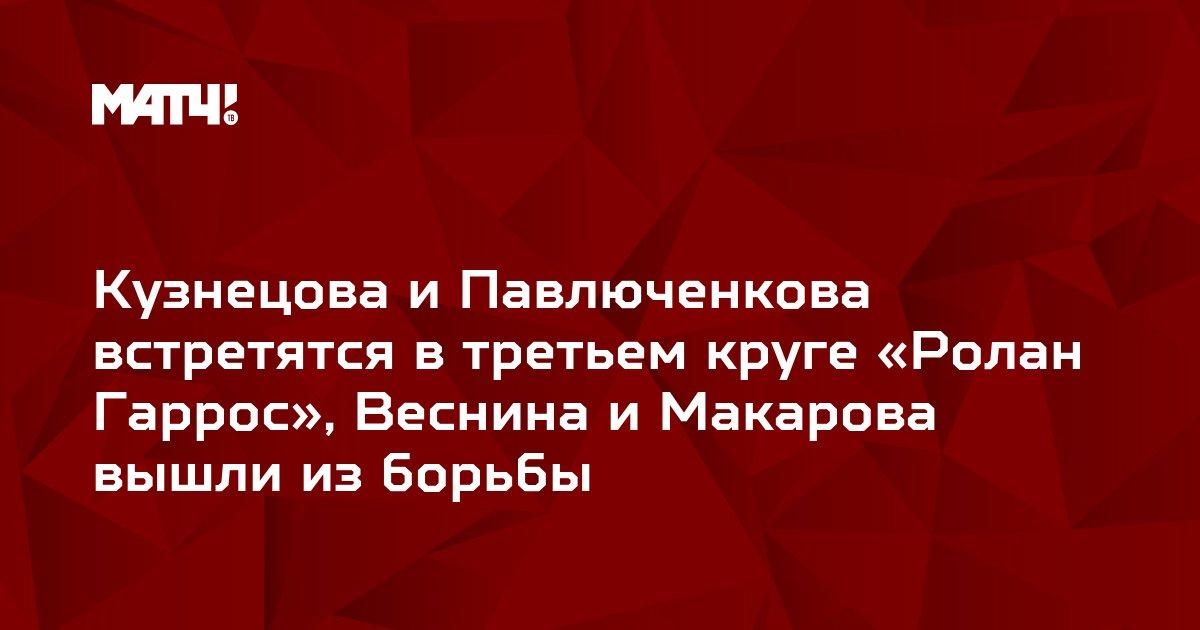 Кузнецова и Павлюченкова встретятся в третьем круге «Ролан Гаррос», Веснина и Макарова вышли из борьбы