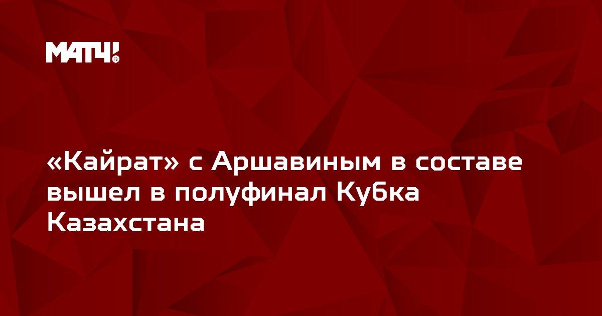 «Кайрат» с Аршавиным в составе вышел в полуфинал Кубка Казахстана