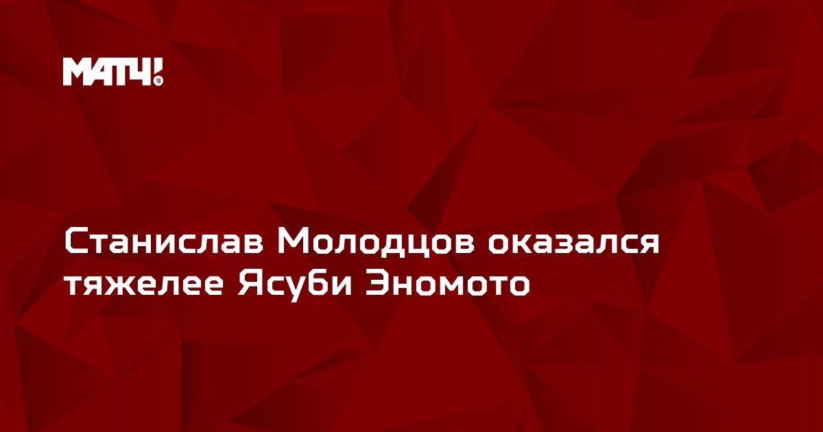 Станислав Молодцов оказался тяжелее Ясуби Эномото