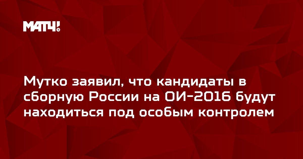 Мутко заявил, что кандидаты в сборную России на ОИ-2016 будут находиться под особым контролем