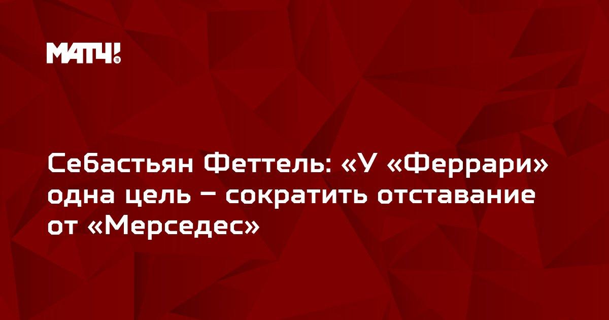 Себастьян Феттель: «У «Феррари» одна цель – сократить отставание от «Мерседес»