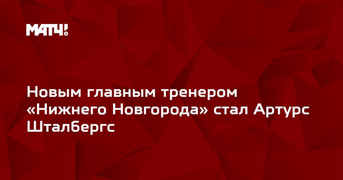 Новым главным тренером «Нижнего Новгорода» стал Артурс Шталбергс