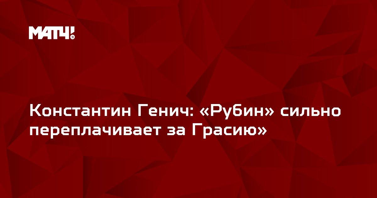 Константин Генич: «Рубин» сильно переплачивает за Грасию»