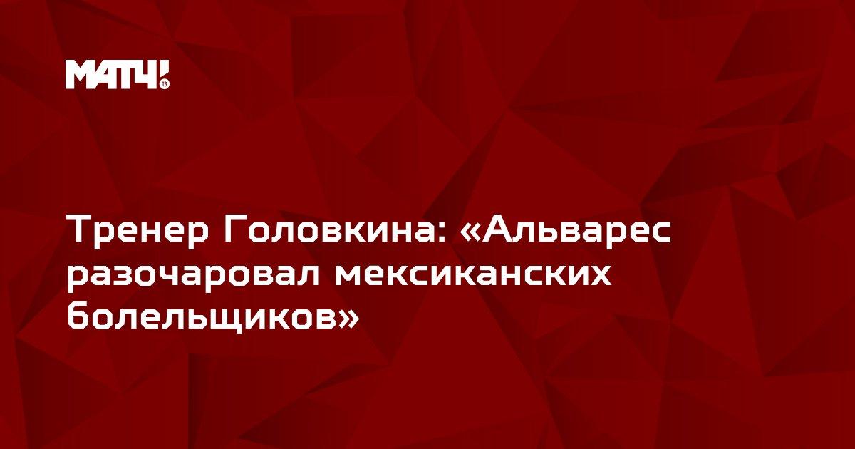 Тренер Головкина: «Альварес разочаровал мексиканских болельщиков»