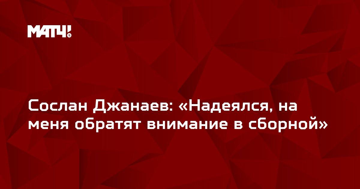 Сослан Джанаев: «Надеялся, на меня обратят внимание в сборной»