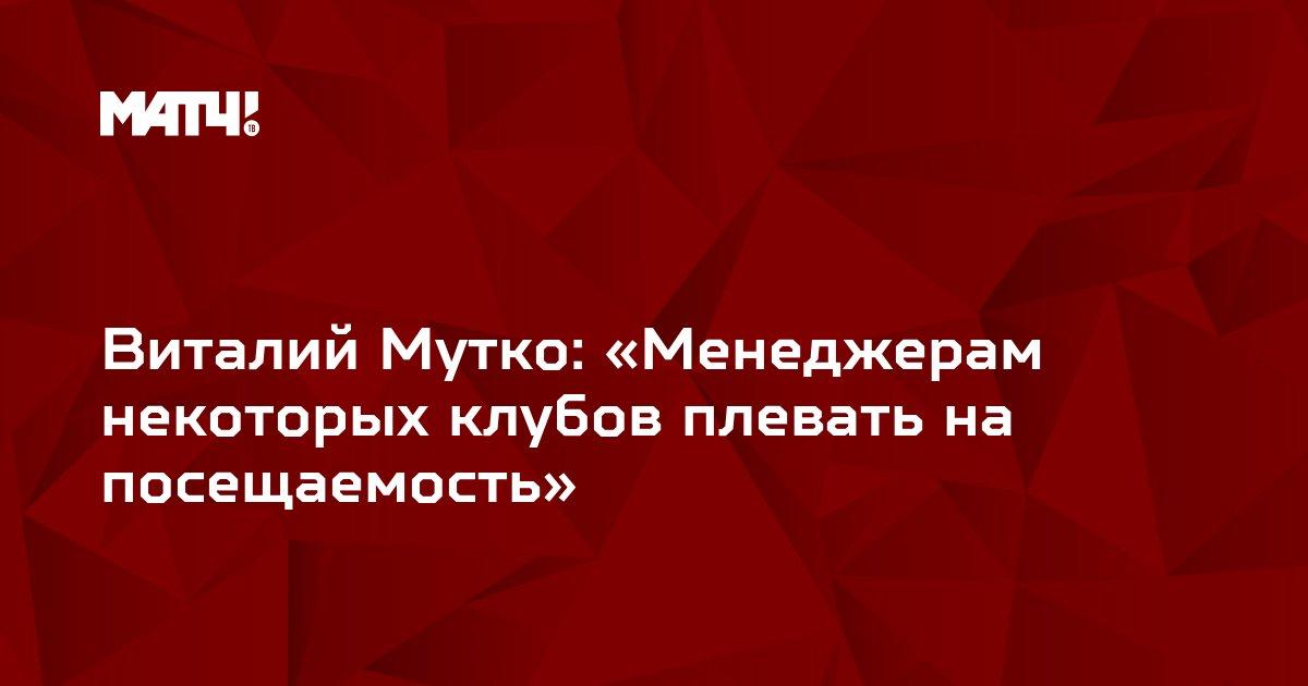 Виталий Мутко: «Менеджерам некоторых клубов плевать на посещаемость»