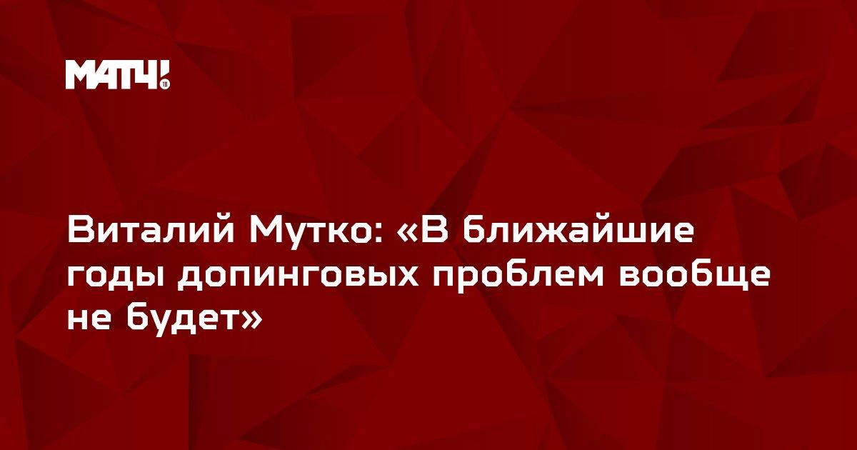 Виталий Мутко: «В ближайшие годы допинговых проблем вообще не будет»