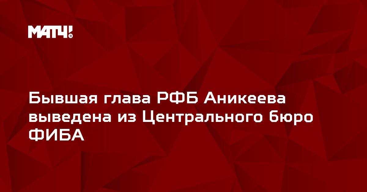 Бывшая глава РФБ Аникеева выведена из Центрального бюро ФИБА