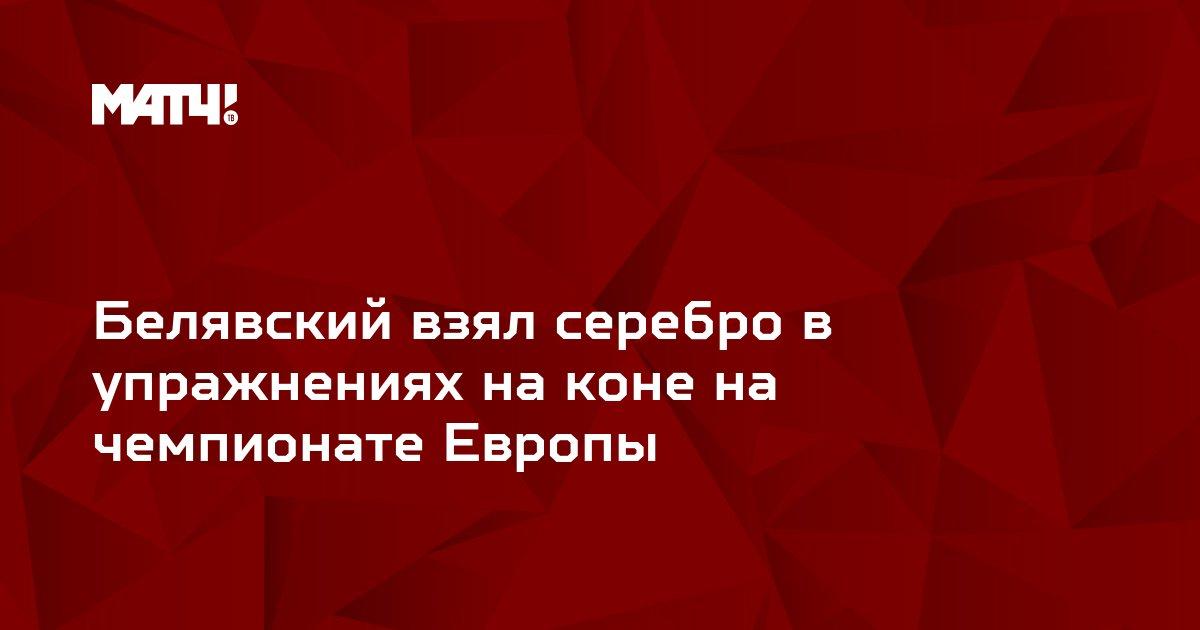 Белявский взял серебро в упражнениях на коне на чемпионате Европы