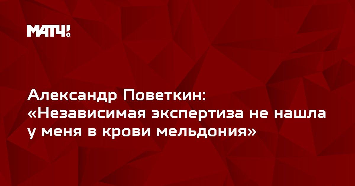Александр Поветкин: «Независимая экспертиза не нашла у меня в крови мельдония»