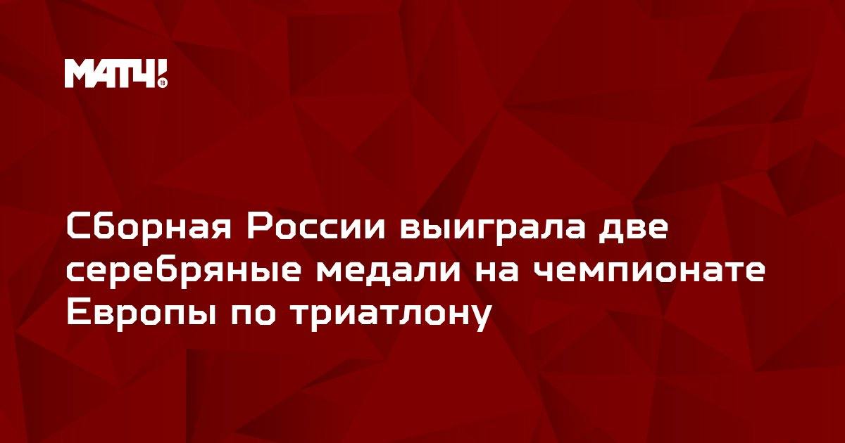 Сборная России выиграла две серебряные медали на чемпионате Европы по триатлону