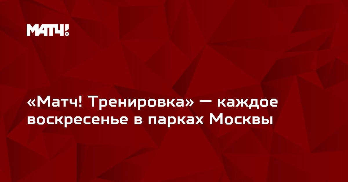 «Матч! Тренировка» — каждое воскресенье в парках Москвы