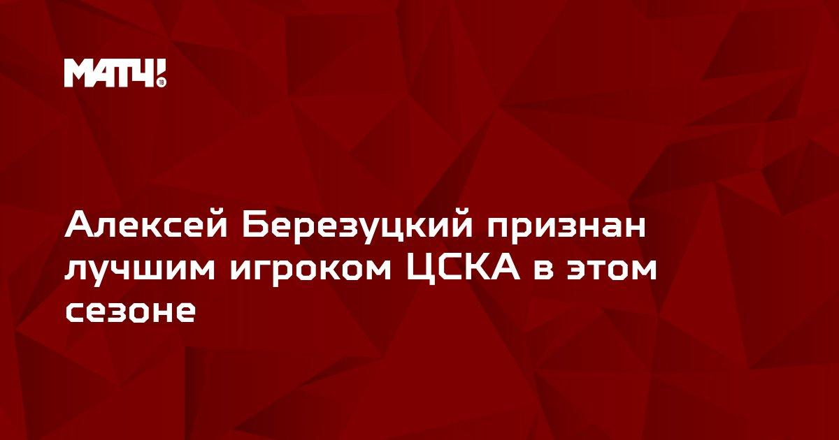 Алексей Березуцкий признан лучшим игроком ЦСКА в этом сезоне