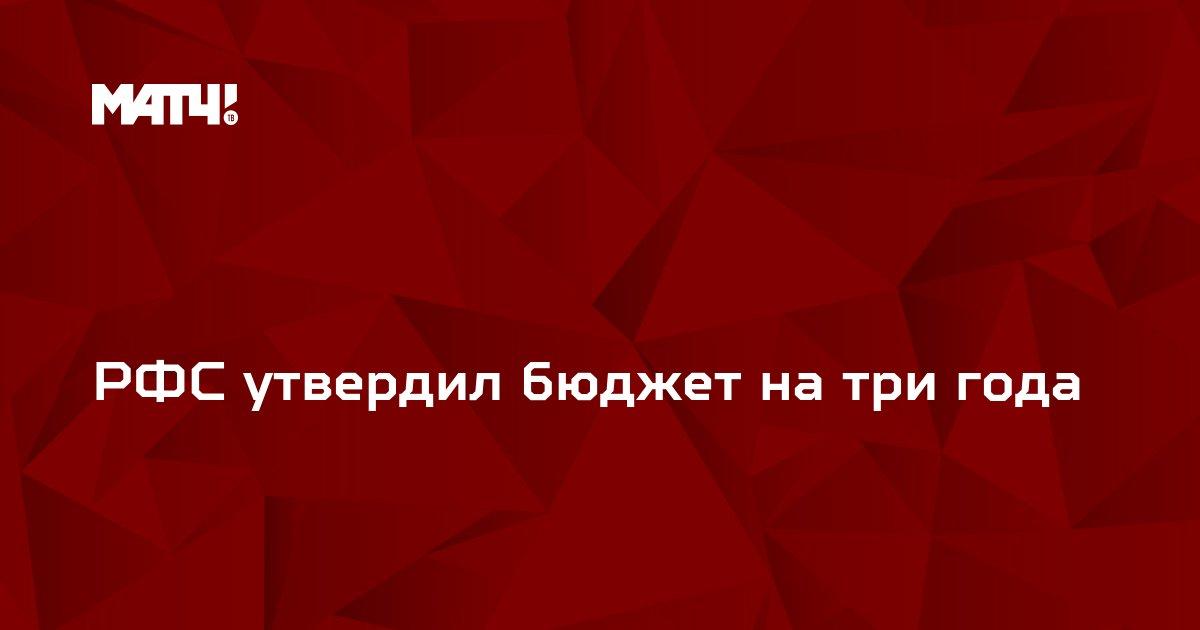 РФС утвердил бюджет на три года