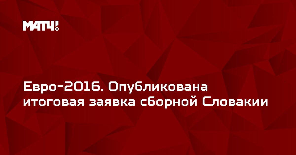 Евро-2016. Опубликована итоговая заявка сборной Словакии