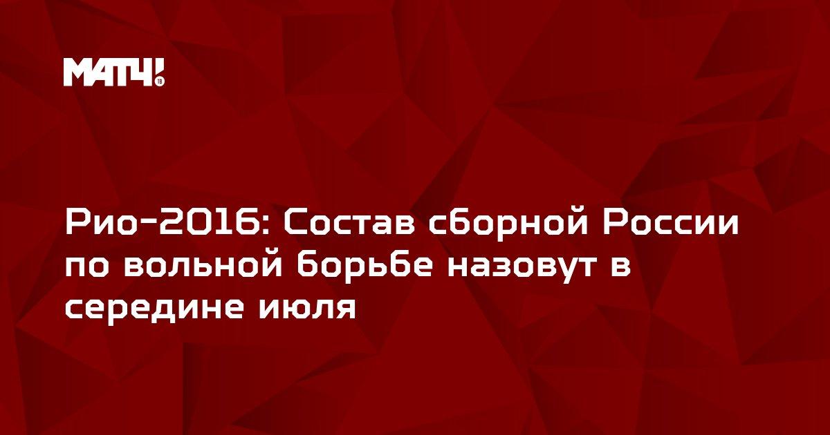 Рио-2016: Состав сборной России по вольной борьбе назовут в середине июля