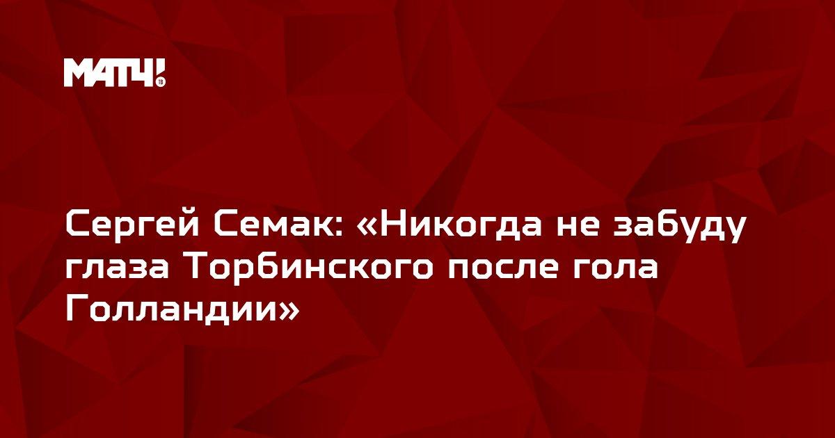 Сергей Семак: «Никогда не забуду глаза Торбинского после гола Голландии»