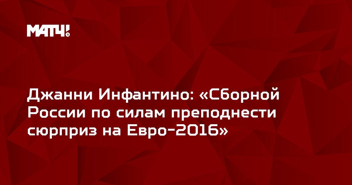 Джанни Инфантино: «Сборной России по силам преподнести сюрприз на Евро-2016»