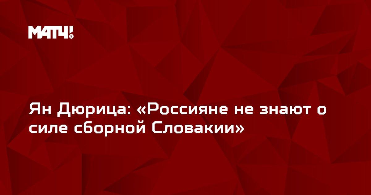Ян Дюрица: «Россияне не знают о силе сборной Словакии»