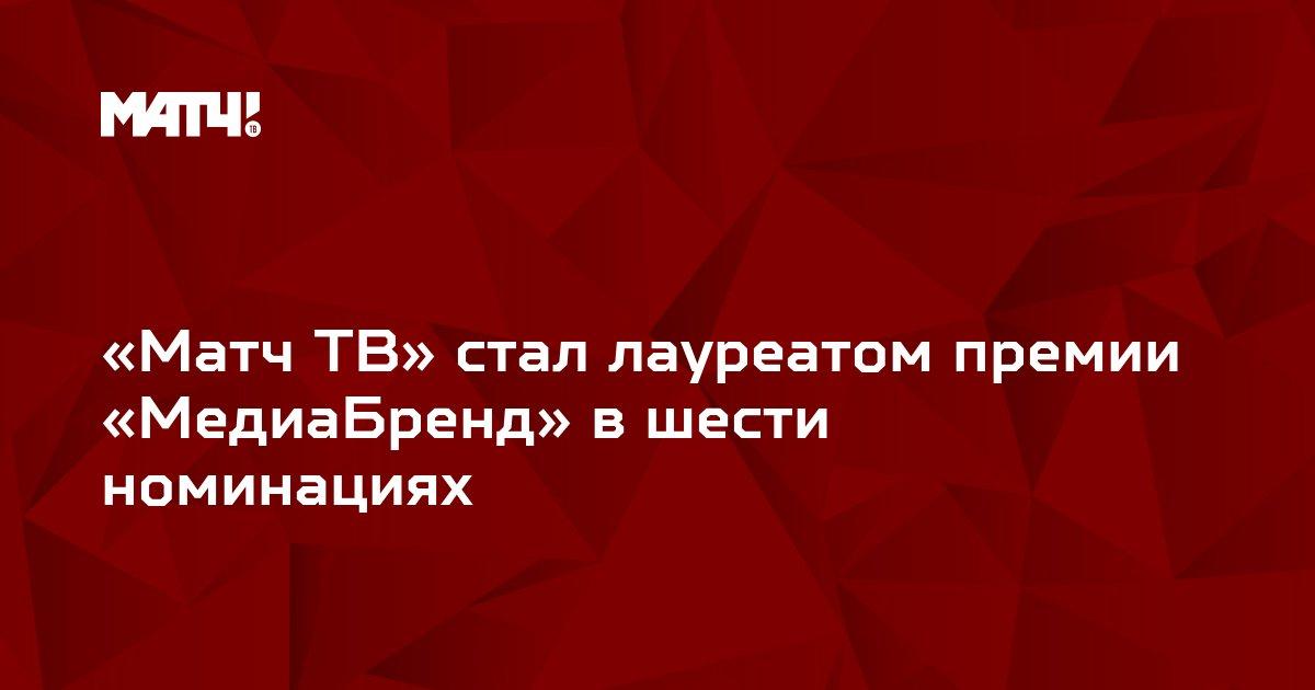 «Матч ТВ» стал лауреатом премии «МедиаБренд» в шести номинациях