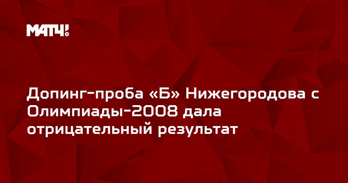 Допинг-проба «Б» Нижегородова с Олимпиады-2008 дала отрицательный результат