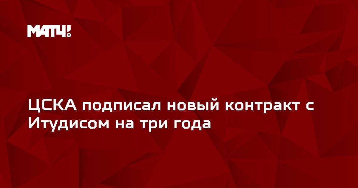 ЦСКА подписал новый контракт с Итудисом на три года
