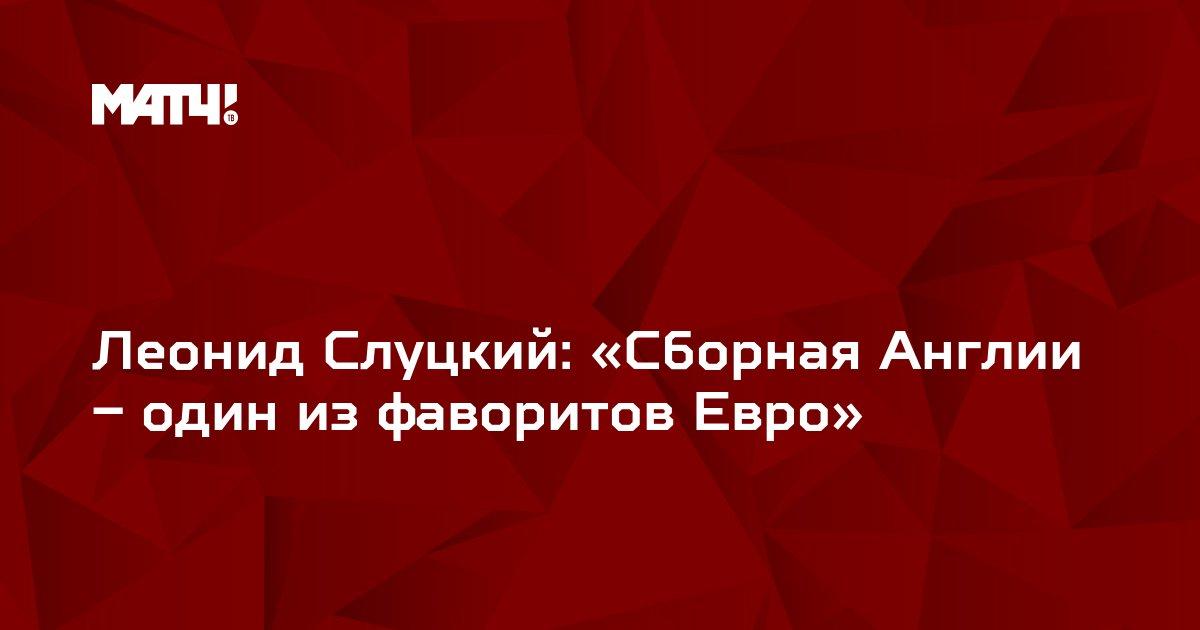 Леонид Слуцкий: «Сборная Англии – один из фаворитов Евро»