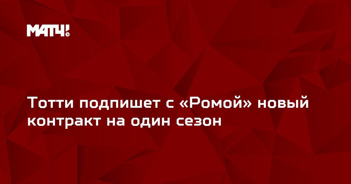 Тотти подпишет с «Ромой» новый контракт на один сезон