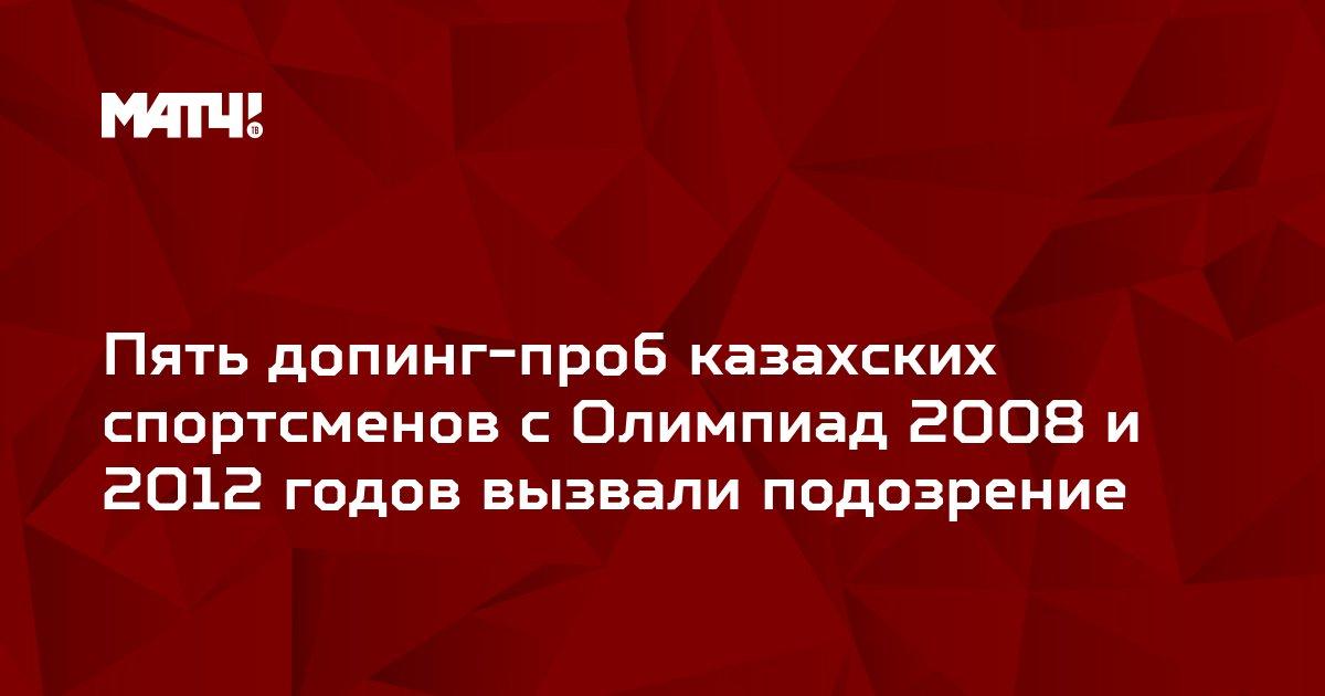 Пять допинг-проб казахских спортсменов с Олимпиад 2008 и 2012 годов вызвали подозрение