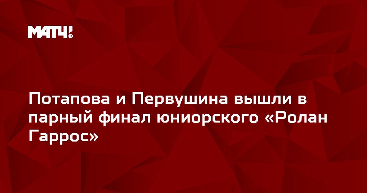 Потапова и Первушина вышли в парный финал юниорского «Ролан Гаррос»