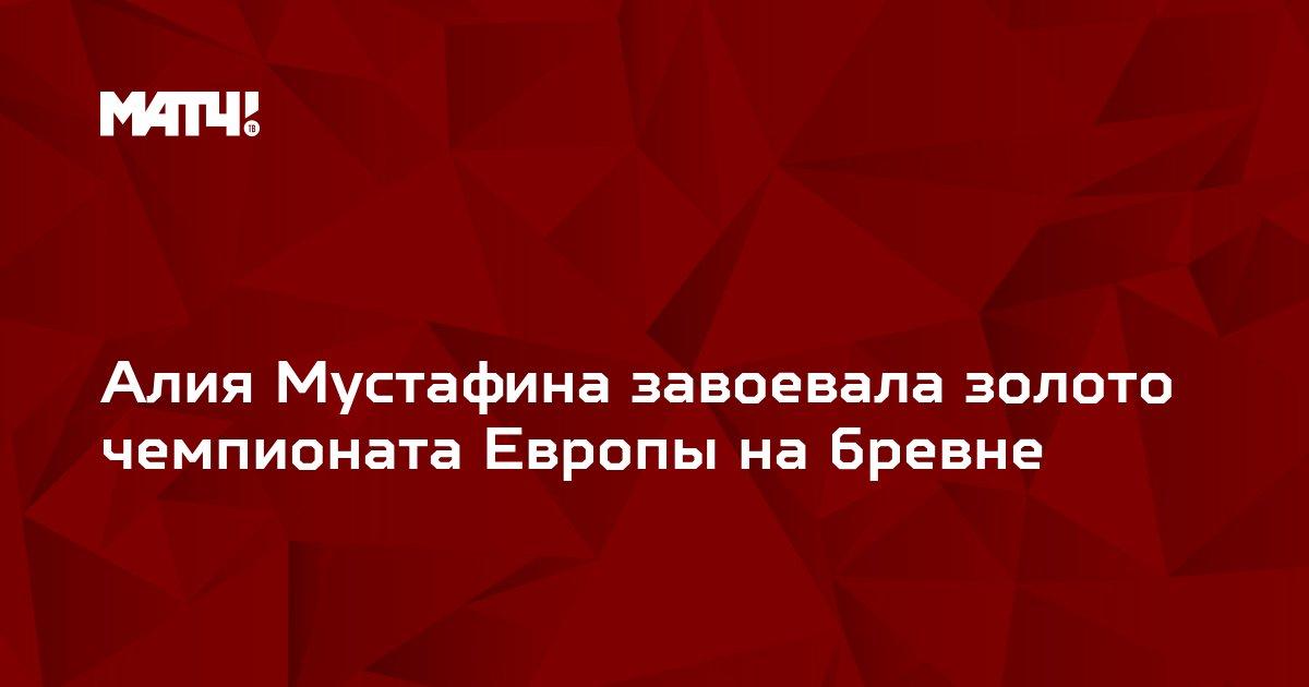 Алия Мустафина завоевала золото чемпионата Европы на бревне