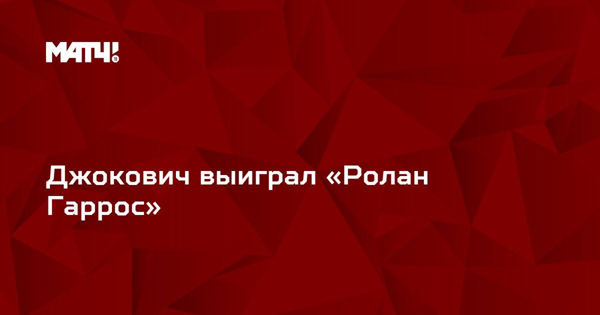 Джокович выиграл «Ролан Гаррос»