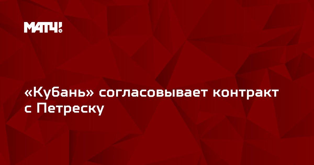 «Кубань» согласовывает контракт с Петреску