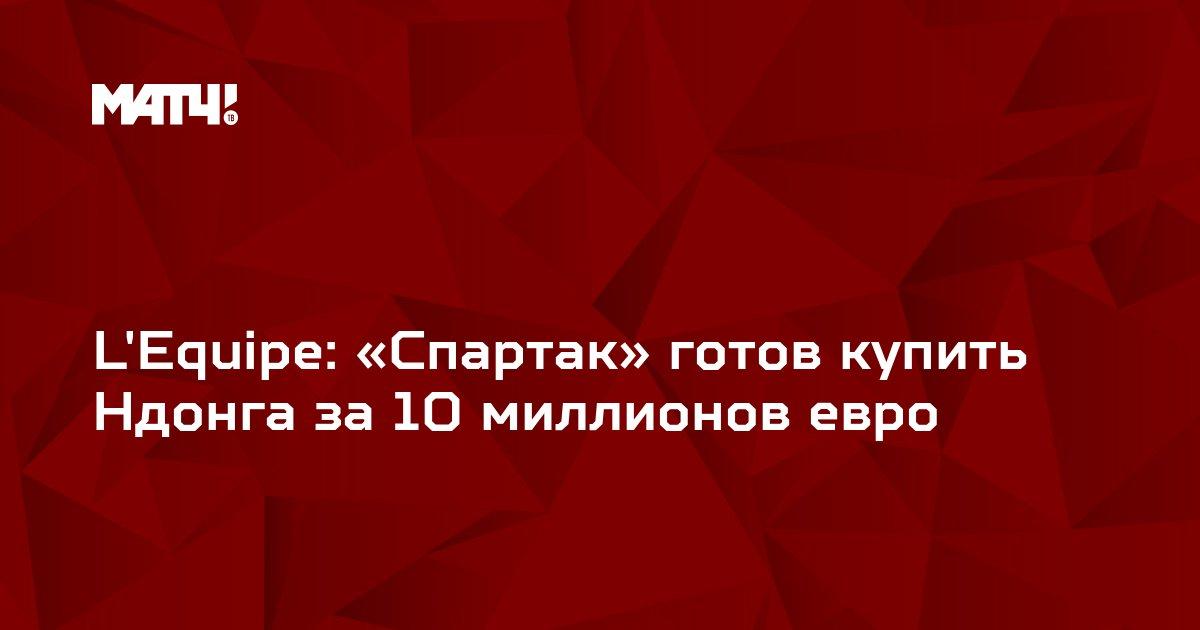 L'Equipe: «Спартак» готов купить Ндонга за 10 миллионов евро
