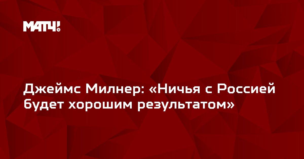 Джеймс Милнер: «Ничья с Россией будет хорошим результатом»