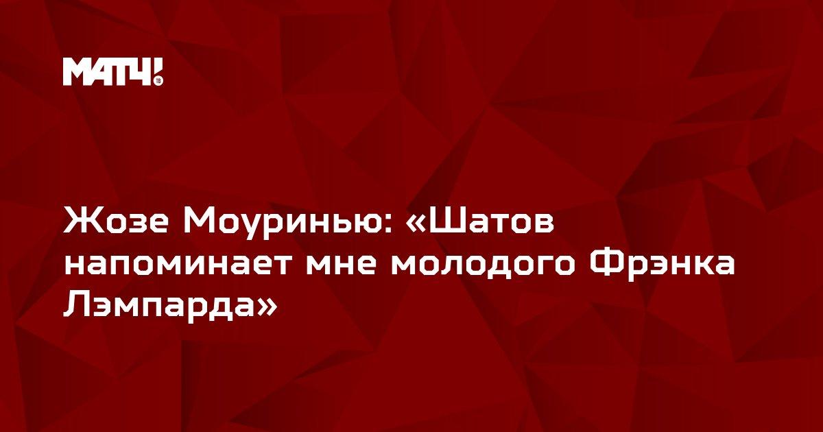Жозе Моуринью: «Шатов напоминает мне молодого Фрэнка Лэмпарда»