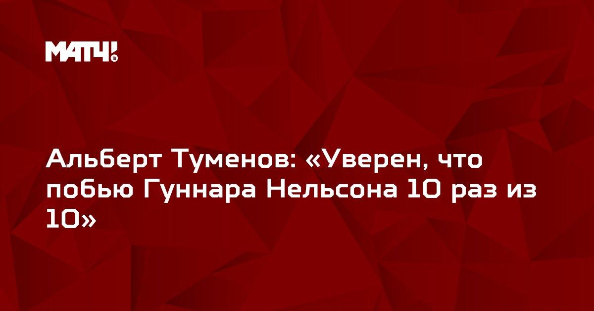 Альберт Туменов: «Уверен, что побью Гуннара Нельсона 10 раз из 10»