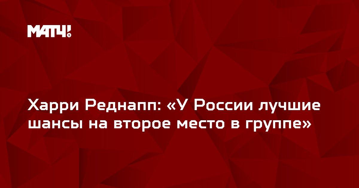 Харри Реднапп: «У России лучшие шансы на второе место в группе»