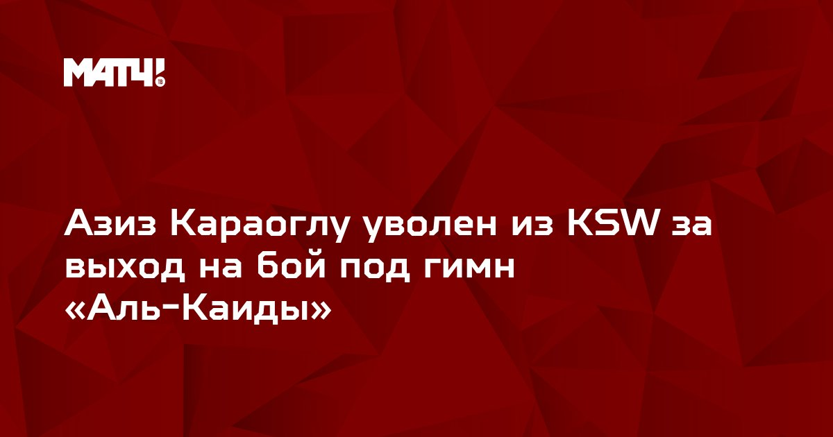 Азиз Караоглу уволен из KSW за выход на бой под гимн «Аль-Каиды»