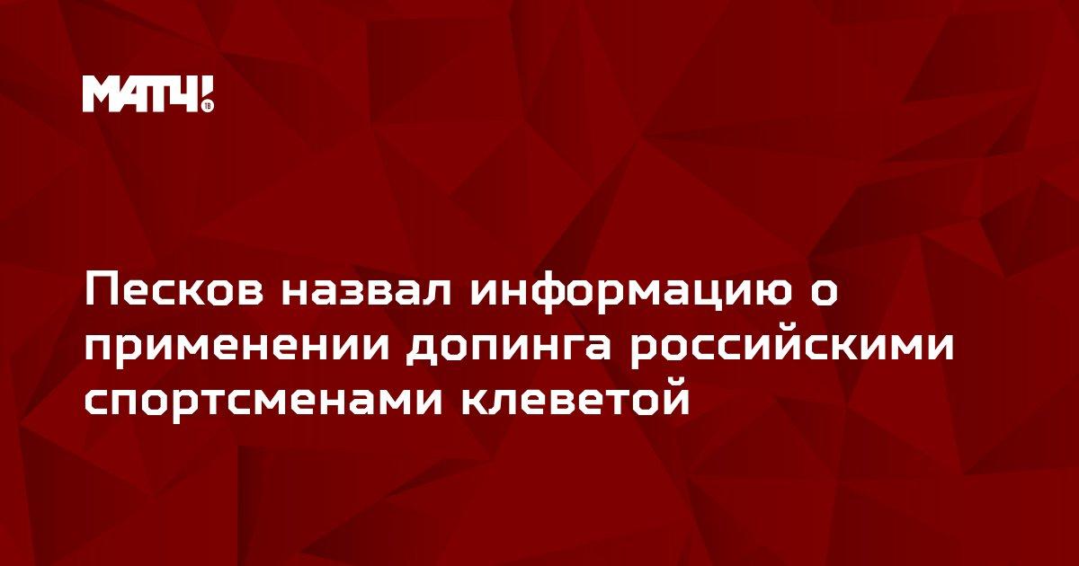 Песков назвал информацию о применении допинга российскими спортсменами клеветой
