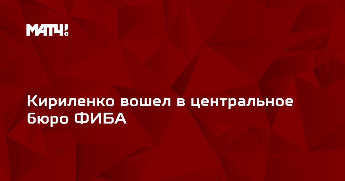 Кириленко вошел в центральное бюро ФИБА
