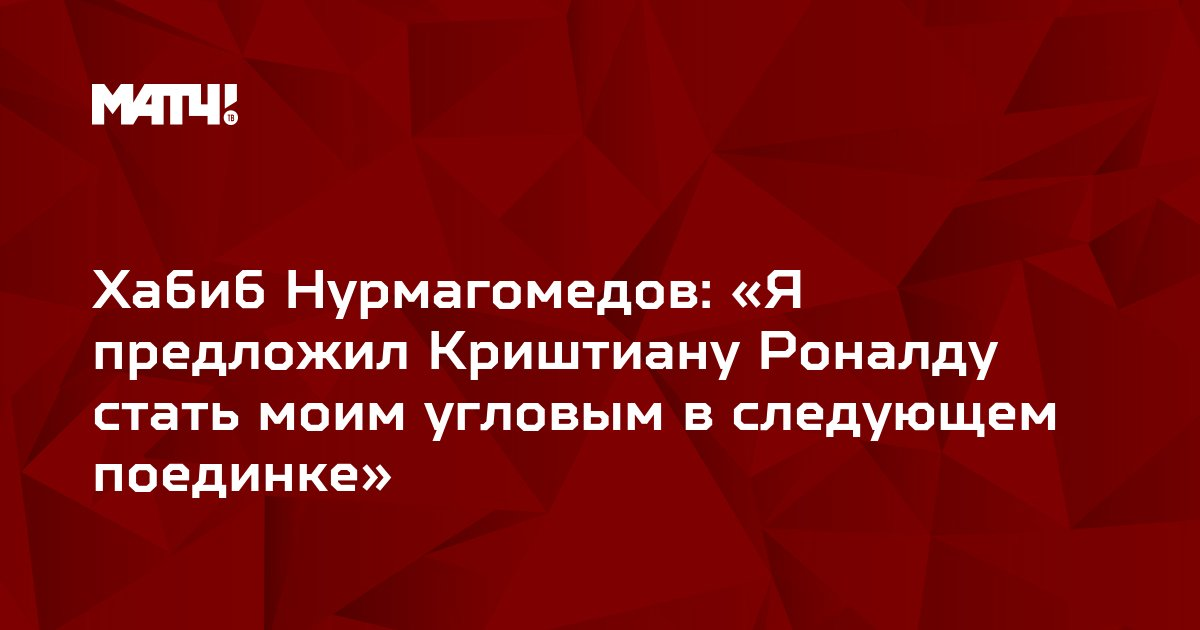 Хабиб Нурмагомедов: «Я предложил Криштиану Роналду стать моим угловым в следующем поединке»