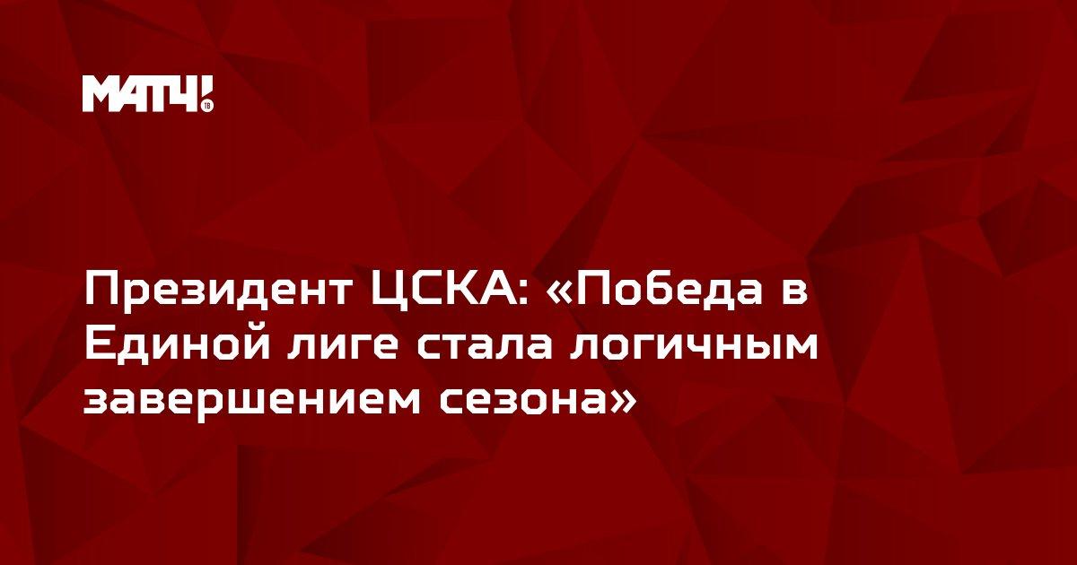 Президент ЦСКА: «Победа в Единой лиге стала логичным завершением сезона»