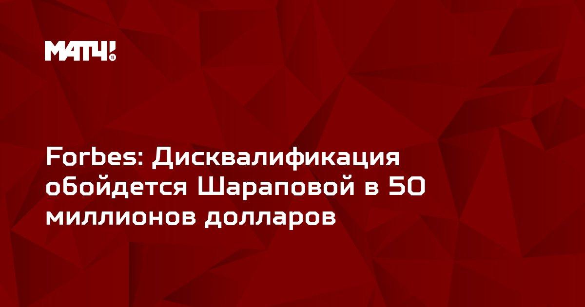 Forbes: Дисквалификация обойдется Шараповой в 50 миллионов долларов