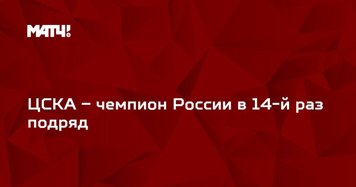 ЦСКА – чемпион России в 14-й раз подряд