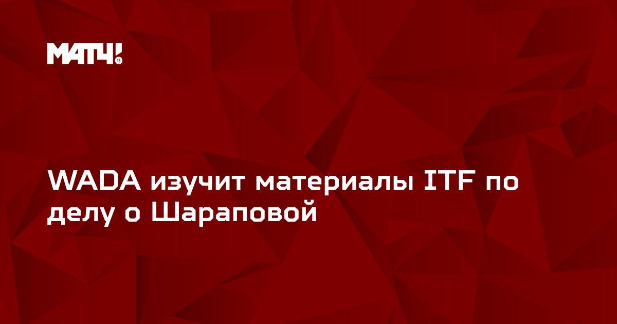 WADA изучит материалы ITF по делу о Шараповой