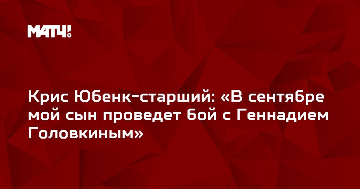 Крис Юбенк-старший: «В сентябре мой сын проведет бой с Геннадием Головкиным»